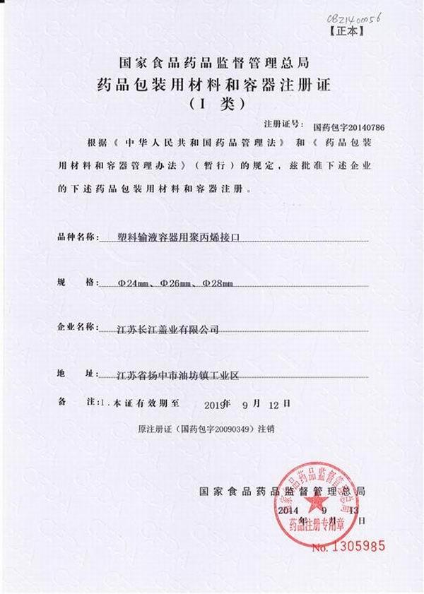 塑料输液容器用接口注册证